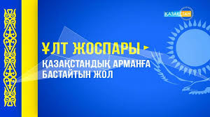 Photo of Ұлт жоспары– бес институционалдық реформаны негізгі бағдар етіп, ұстануымыз қажет